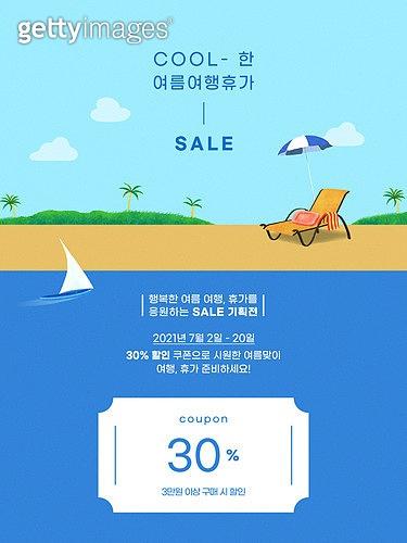 웹템플릿, 쿠폰, 세일 (상업이벤트), 여름, 휴가, 여행, 휴식, 풍경 (컨셉), 이벤트페이지, 바다