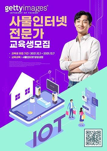 포스터, 미래신종직업 (직업), 4차산업혁명 (산업혁명), 사물인터넷, 인공지능, Internet of Things (Internet)