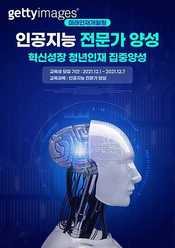 포스터, 미래신종직업 (직업), 4차산업혁명 (산업혁명), 인공지능로봇, Artificial Intelligence (Technology)