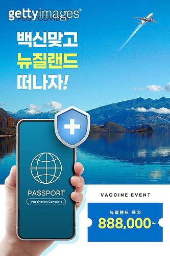 예방접종 (주사), 코로나19 (코로나바이러스), 해외여행, 포스트코로나, 백신여권, 예방접종증명서, 뉴질랜드 (오세아니아), 자연풍경, 스마트폰