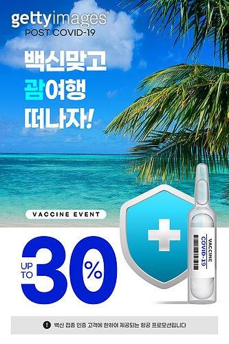 예방접종 (주사), 코로나19 (코로나바이러스), 해외여행, 포스트코로나, 백신여권, 예방접종증명서, 괌, 바다, 세일 (상업이벤트)