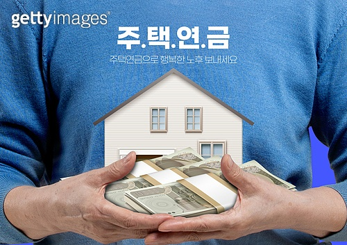 실버라이프 (주제), 연금 (목록), 주택연금, 경제, 부동산, 집 (주거건물), 안정, 행복, 지폐, 사람손 (주요신체부분), 노후대책