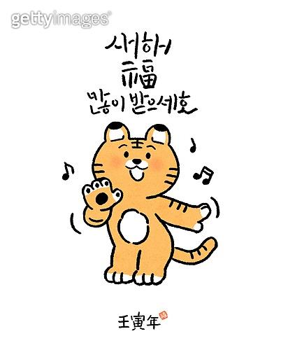 캐릭터, 호랑이 (고양잇과큰동물), 호랑이띠해 (십이지신), 새해 (홀리데이), 연하장 (축하카드), 캘리그래피 (문자), 손글씨, 2022년, 행동 (모션), 춤
