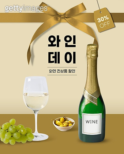 10월 (월), 와인데이, 와인, 홈술, 상업이벤트 (사건), 리본 (봉제도구), 포도, 세일 (상업이벤트)