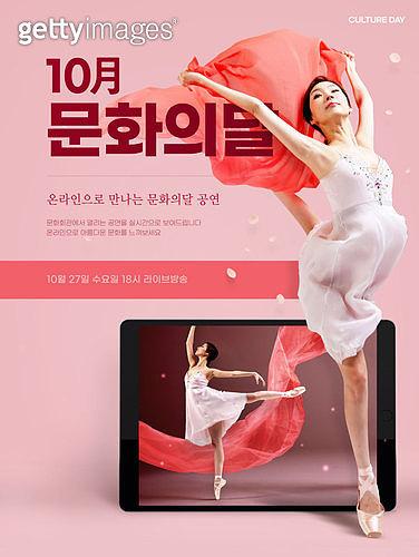 문화의날, 문화의달, 10월 (월), 연례행사 (사건), 온라인, 비대면 (사회이슈), 한국문화, 축제 (엔터테인먼트), 공연예술 (문화와예술), 집콕 (컨셉), 라이브방송 (방송), 댄서 (공연자), 디지털태블릿 (개인용컴퓨터), 발레 (춤)