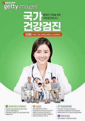 의학 (과학), 메디컬스캔 (의료진단도구), 건강검진, 진찰, 건강한생활 (주제), 건강관리, 건강검진 (진찰), 가족, 의사, 포스터