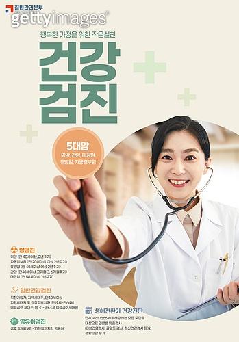 의학 (과학), 메디컬스캔 (의료진단도구), 건강검진, 진찰, 건강한생활 (주제), 건강관리, 건강검진 (진찰), 의사, 청진기