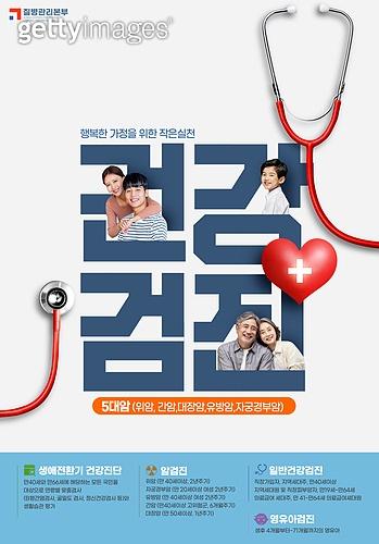 의학 (과학), 메디컬스캔 (의료진단도구), 건강검진, 진찰, 건강한생활 (주제), 건강관리, 건강검진 (진찰), 타이포그래피 (문자), 청진기, 가족