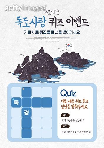 10월 (월), 독도의날, 독도, 대한민국 (한국), 바다, 섬, 퀴즈, 애국심