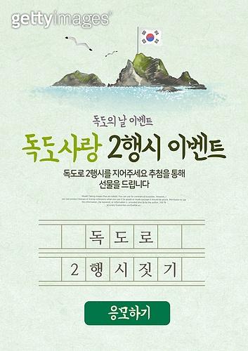 10월 (월), 독도의날, 독도, 대한민국 (한국), 바다, 섬