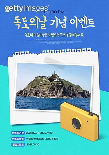 10월 (월), 독도의날, 독도, 대한민국 (한국), 바다, 섬, 카메라, 사진