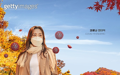코로나바이러스 (바이러스), 코로나19 (코로나바이러스), 엔데믹, 위드코로나, 라이프스타일 (주제), 한국인, 마스크 (방호용품), 가을, 낙엽, 단풍철