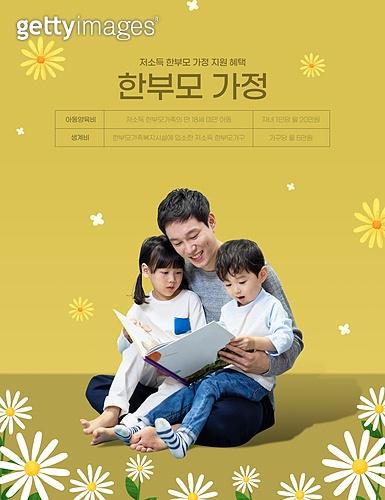 한국인, 한부모, 가족, 행복, 혜택, 함께함 (컨셉), 아빠, 아들, 딸, 독서 (읽기)