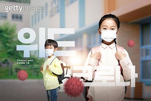 위드코로나, 코로나바이러스 (바이러스), 사람 (All People), 라이프스타일 (주제), 한국인, 마스크 (방호용품), 학교건물 (교육시설), 어린이 (나이), 초등학생