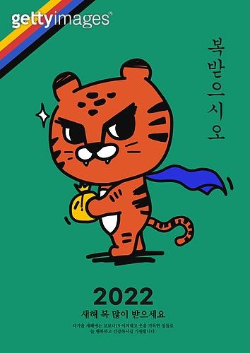 일러스트, 새해 (홀리데이), 신년회, 모바일배너, 호랑이띠해 (십이지신), 2022, 캐릭터, 귀여움 (물체묘사)