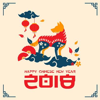2018 戊戌年
