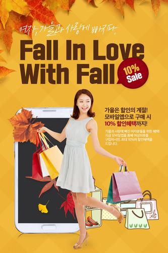 가을이다! 쇼핑하라!