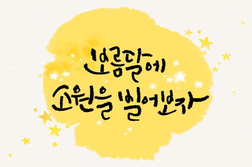 한국전통 캘리그라피