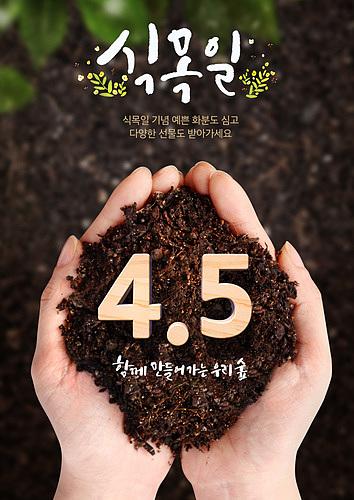 4.5 식목일