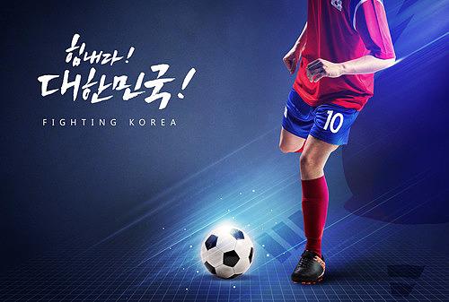 힘내라, 대한민국!