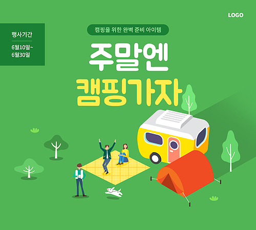 캠핑 배너 & 이벤트