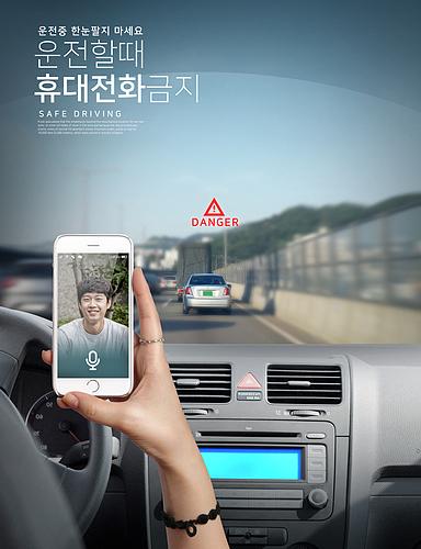 안전 운전