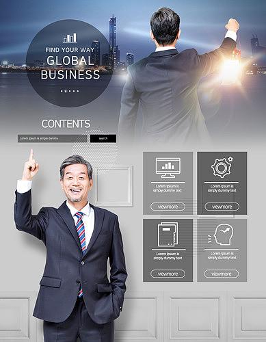 글로벌 비즈니스