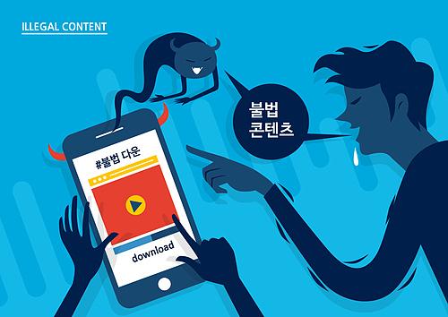 사이버 범죄