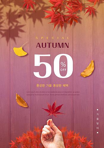 가을 세일