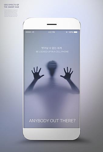 스마트폰 중독