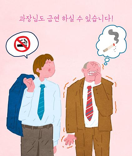 담배 OUT!