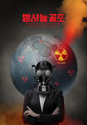 방사능 공포