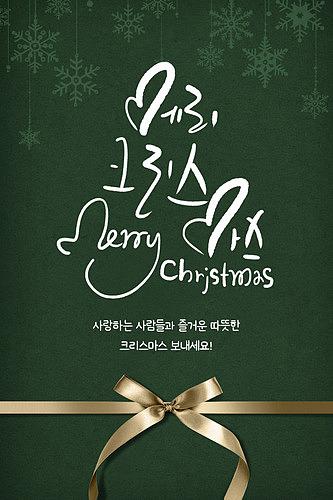 크리스마스 메세지