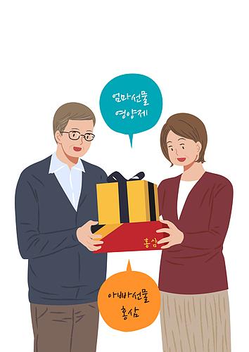 부모님 선물