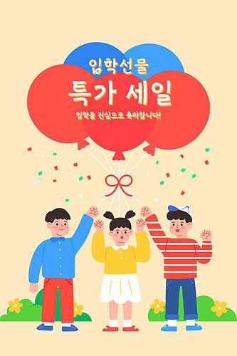 입학기념 세일