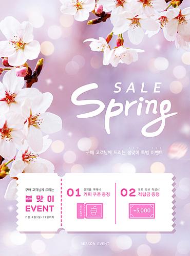 봄 이벤트