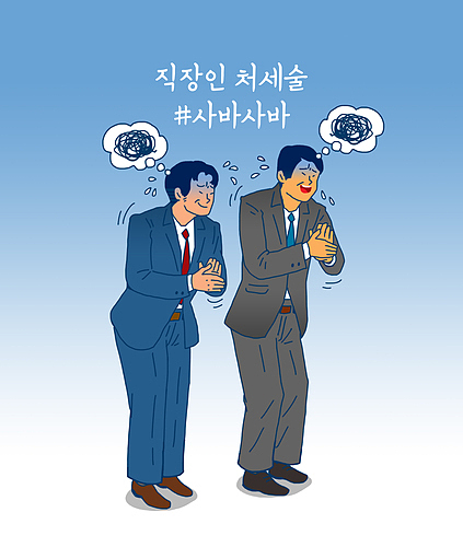 직장인 처세술