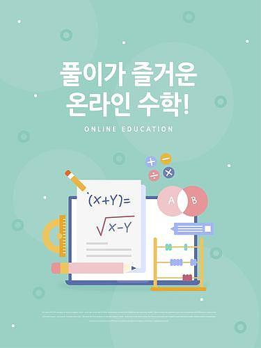 온라인 수업