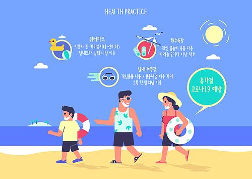 건강한 여름나기