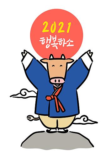 2021, 신축년 캐릭터