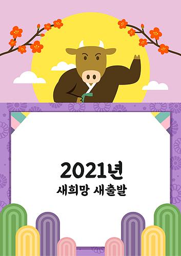 2021, 신축년 연하장