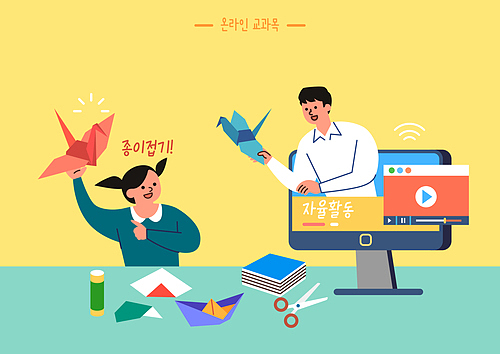 다양한 온라인 교육