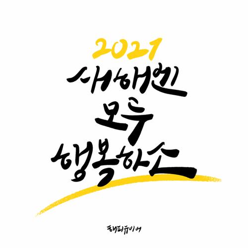 2021, 신년 캘리그라피