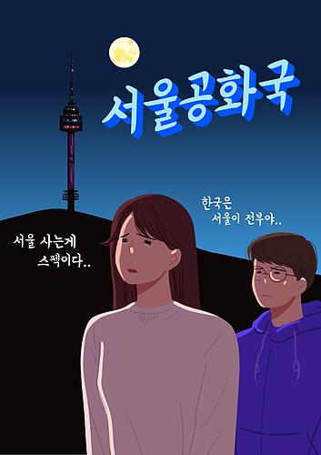 서울공화국