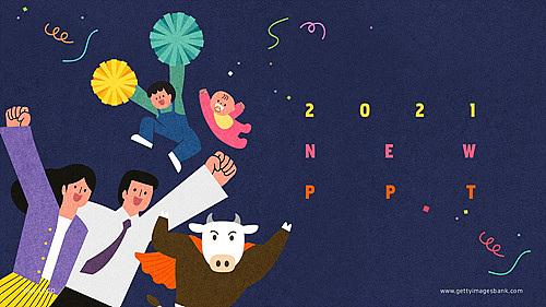 파워포인트, 메인페이지, 백그라운드, 파이팅 (흔들기), 힘내세요, 소띠해 (십이지신), 2021년, 희망 (컨셉), 공동체 (컨셉)