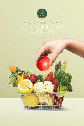 유기농 먹거리
