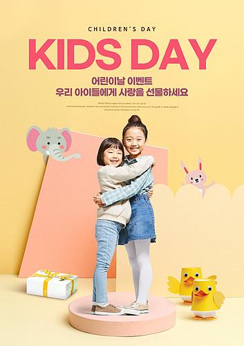 어린이날 (홀리데이), 5월, 가정의달, 세일 (상업이벤트), 동물, 캐릭터, 친구, 선물상자