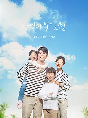 가족, 5월, 가정의달 (홀리데이), 부모 (가족구성원), 어린이 (나이)