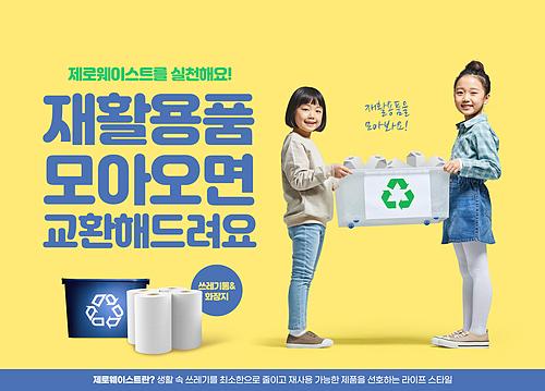 그래픽이미지, 편집디자인, 캠페인, 플라스틱, 재활용 (환경보호), 환경보호, 제로웨이스트