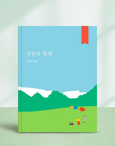 캠핑 책표지